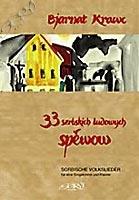 Noten: 33 sorbische Volkslieder für Gesang u. Klavier (Paperback)