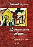 Sheet music: 33 Sorbian Folk Songs – for vocal & piano